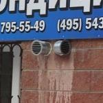 Выведенные наружу воздуховоды